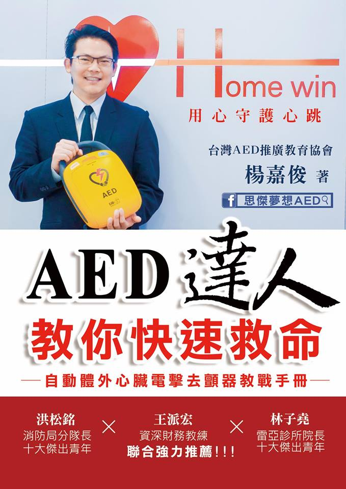 AED達人, AED書