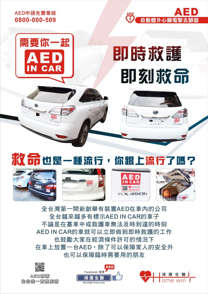 AED IN Car, 車用AED